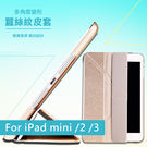 iPad mini 1 / 2 / 3 ...