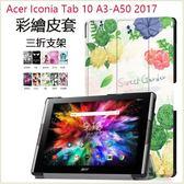 彩繪卡斯特 宏基 Acer Iconia Tab 10 A3-A50 平板皮套 插畫皮套 防摔 支架 自動吸附 超薄三折 保護套