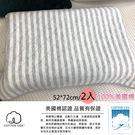 【美國棉枕巾】MARTONEER親膚型-灰色條紋/52*75cm-2入 台灣製造 御元居家