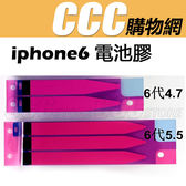 APPLE 蘋果 iphone6 4.7吋 6S plus 5.5吋 電池膠 電池膠貼 電池背膠 電池膠 DIY 配件