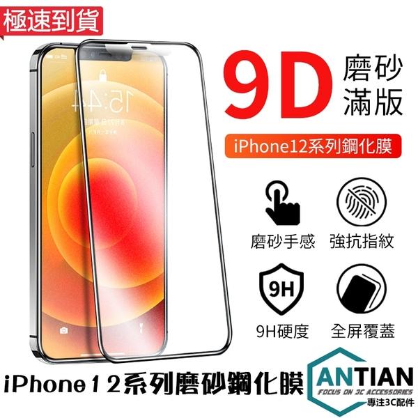現貨 iPhone 12 Pro Max 保護貼 霧面 抗指紋 滿版 螢幕保護貼 玻璃貼 保護膜