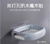 肥皂架-吸盤壁掛式免打孔瀝水衛生間肥皂置物架創意家用皂托 東川崎町