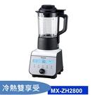 【Panasonic 國際牌】MX-ZH2800加熱型多功能生機調理機