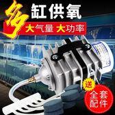 大氣量氧氣泵魚缸增氧泵大功率養魚賣魚增氧機海鮮魚池充氧機 名創家居館