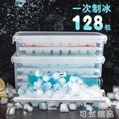冰塊模具冰格家用帶蓋多層制冰盒自制凍冰塊速凍器冰球磨具 可然精品