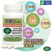 【赫而司】好鎂立複合鎂植物膠囊(100顆/罐)升級版天然鎂+甘氨酸鎂