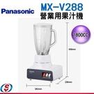 【信源】)1800cc Panasonic 國際牌營業用果汁機MX-V288/MXVX288