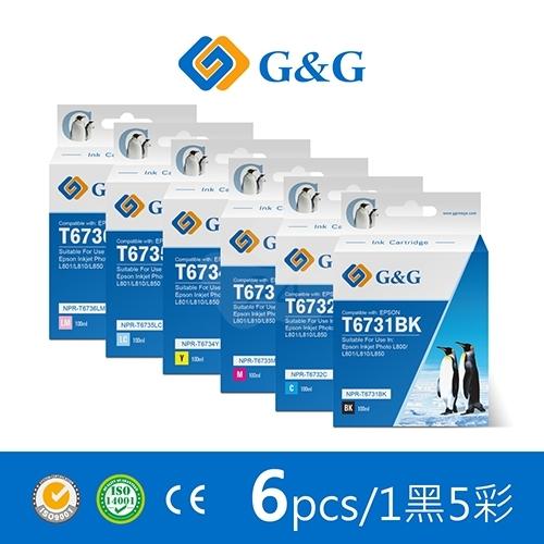 【G&G】for EPSON 1黑5彩組 T673100/T673200/T673300/T673400/T673500/T673600 相容連供墨水/適用L800/L1800/L805