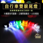 【居美麗】自行車雙眼尾燈 第六代青蛙燈 LED燈 雙眼燈 尾燈 車燈 前燈 車燈 警示燈