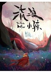 流浪小孩The Little Drifter