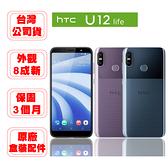 【 認證福利品】HTC U12 LIFE 6G/128G 6吋 台灣公司貨_原廠盒裝配件