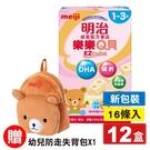 (新包裝)MEIJI明治 樂樂Q貝奶粉成長配方 1~3歲 (5.6g*5個*16袋)X12盒 (日本原裝進口) 專品藥局【2017934】