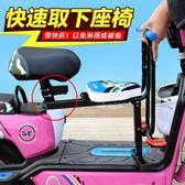 電動自行車兒童座椅前置全圍小孩寶寶半圍摩托踏板電瓶車安全座椅 IGO