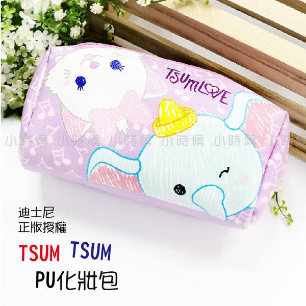 ☆小時候創意屋☆ 迪士尼 正版授權 雙頭 小飛象 TSUM TSUM PU 化妝包 鉛筆盒 筆袋 收納包 手機包