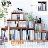 【桐趣】沐之丘實木創意空間櫃(36x36)