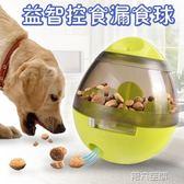 寵物玩具 狗狗漏食球狗益智玩具不倒翁狗糧智力貓消磨時間寵物大型犬慢食器  igo 第六空間