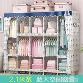 簡易衣櫃簡約現代經濟型組裝實木布衣櫃衣櫥省空間臥室櫃子宿舍 igo