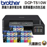 【搭原廠墨水四色5組 上網登錄送好禮】Brother DCP-T510W 原廠大連供無線印表機 保固兩年