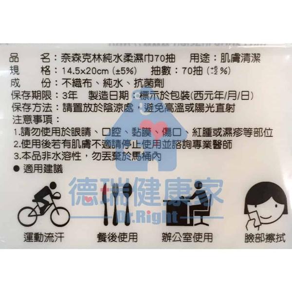 奈森克林 純水濕巾 70張*4包/組◆德瑞健康家◆