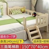兒童床 實木兒童床男孩分床神器帶護欄小床邊床公主床加寬嬰兒床拼接大床【快速出貨】