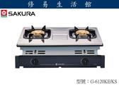 《修易生活館》 SAKURA櫻花 G-6120 KE/KS  崁入式瓦斯爐 (如需安裝由安裝人員收費800元)