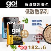 【毛麻吉寵物舖】go! 鮮食利樂貓餐包 低致敏系列 兩口味混搭 6件組 貓餐包/鮮食