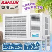 【台灣三洋SANLUX】11-13坪定頻窗型冷氣(220V電壓)。右吹式/SA-R72G(含基本安裝)