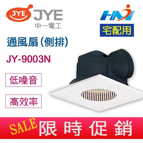 《中一電工 宅配用》浴室通風扇 JY-9003N 110V 插線式 (側排) 通風扇 / 浴室排風扇 / 施工簡易