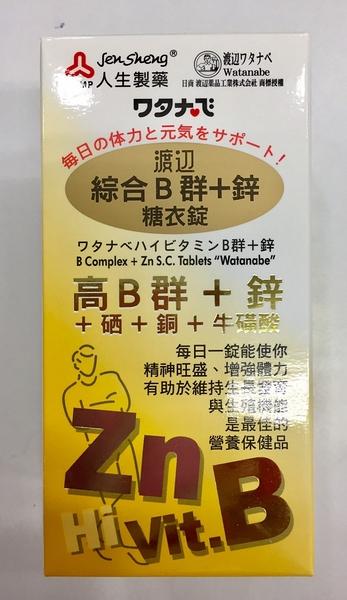 人生製藥 渡邊 維他命B群+鋅膜衣錠 (90錠)