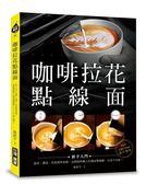 咖啡拉花點線面:新手入門!!溫度濃度角度精準掌握,金牌咖啡職人的獨家雙圖解&Q..