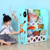 兒童音樂書架寶寶卡通繪本架 幼兒園塑料圖書架小孩簡易書櫃