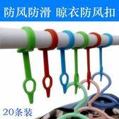 防風鎖扣防風扣塑料掛鉤晾衣架卡扣防風鉤
