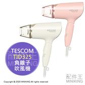 日本代購 空運 2020新款 TESCOM TID325 負離子 大風量 吹風機 速乾 冷風 熱風 白色 粉色