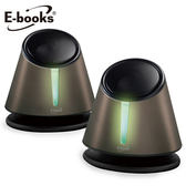 E-books D4 二件式微型劇院多媒體喇叭-古銅