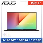 【送限量音箱8豪禮】 ASUS X512JP-0101G1065G7 15.6吋 【0利率】 筆電 (i7-1065G7/8GDR4/512SSD/W10)
