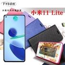 【愛瘋潮】MIUI 小米11 Lite 5G 冰晶系列 隱藏式磁扣側掀皮套 保護套 手機殼 手機套 可插卡 可站立
