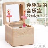 音樂盒 木質音樂盒刻字八音盒天空之城兒童生日禮物女生創意送女友小女孩 小艾時尚igo