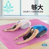 瑜伽墊雙人瑜伽墊加厚加寬加長tpe瑜珈健身墊防滑舞蹈墊子122cm大號wy (七夕禮物)