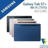 【贈64G記憶卡+氣囊支架】Samsung Galaxy Tab S7+ Wi-Fi (6G/128G) T970 平板電腦【葳訊數位生活館】