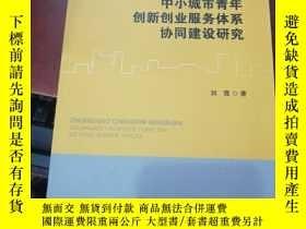 二手書博民逛書店中小城市青年創新創業罕見體系協同建設研究Y173412 劉霞 四