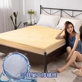 特大180x210cm 3D蜂巢床包式 透氣網布 保潔墊 抗污防螨抗菌防水 加強防護力【金大器】- 黃