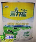 [COSCO代購] 促銷至11月15日 W79922 豐力富頂級純濃奶粉 2.6 公斤