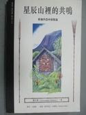 【書寶二手書T4/言情小說_KPP】星辰山裡的共鳴_羅白華,  王靈康