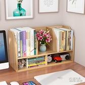 簡易書架桌面置物架兒童收納小型多層學生宿舍家用辦公桌上小書櫃 衣櫥秘密