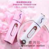 補水儀/充電便攜迷你冷噴機蒸臉器 納米噴霧器美容儀臉部保濕「歐洲站」