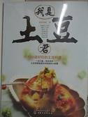 【書寶二手書T1/餐飲_JV2】我是土豆君:109道好吃的土豆料理_清水優香