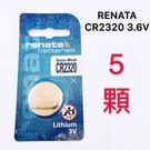 全館免運費【電池天地】Renata  手錶電池 鈕扣電池 鋰電池 CR2320  5顆