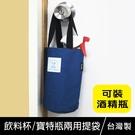 珠友 PB-60586 輕便水壺提袋/水瓶套/水壺套/水壺袋/冰壩杯提袋/飲料杯提袋/酒精瓶提袋