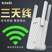 信號擴大器wifi家用無線 網絡接收增強加強放大擴展wf遠距離wife路由waifai中繼器