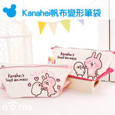 Norns【Kanahei帆布變形筆袋】正版 P助&兔兔 卡娜赫拉的小動物 扁型 船型 文具 鉛筆盒 兩用 禮物雜貨
